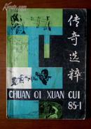 传奇精粹创刊号 1985年第一期