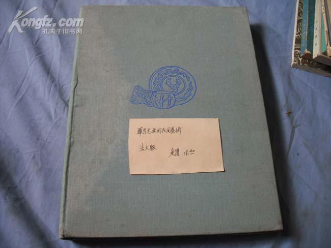 罗马尼亚的民间艺术 1955年法文版  布面精装本