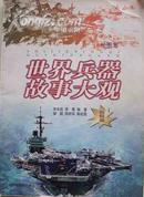 <<世界兵器故事大观>>(绘图本)-战舰篇