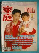 家庭。杂志1997-2、8、9、11