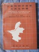 宁夏陆相泥盆系及其生物群  后附图版36页(1987年一版一印1200册 非馆藏 10品)