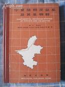 宁夏陆相泥盆系及其生物群  后附图版36页(1987年一版一印1200册16k精装 非馆藏 9.5品)