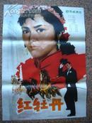 133.红牡丹,长春电影制片厂,中国电影发行放映公司发行,规格1开,95品。
