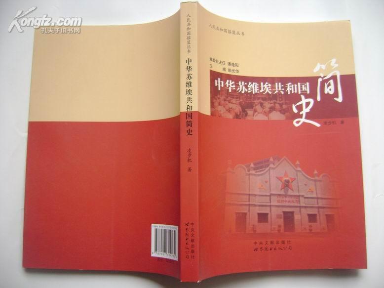 中华苏维埃共和国简史
