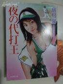 日文原版小说:夜の代打王(64开 2006年1版1刷)