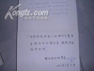 联合国付秘书长   签名本