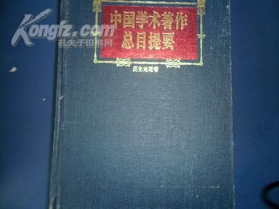 中国学术著作总目提要(历史地理卷)