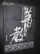 陈浩书法篆刻集(作者签赠)