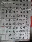 名人墨迹 大师书法甘肃名家陈得廉书法[90x190cm]巨幅带封