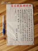 民国台湾王作昌毛笔信札一张(写给王名业的.另附58年武汉市公安局搜查证一张)  包快递邮资