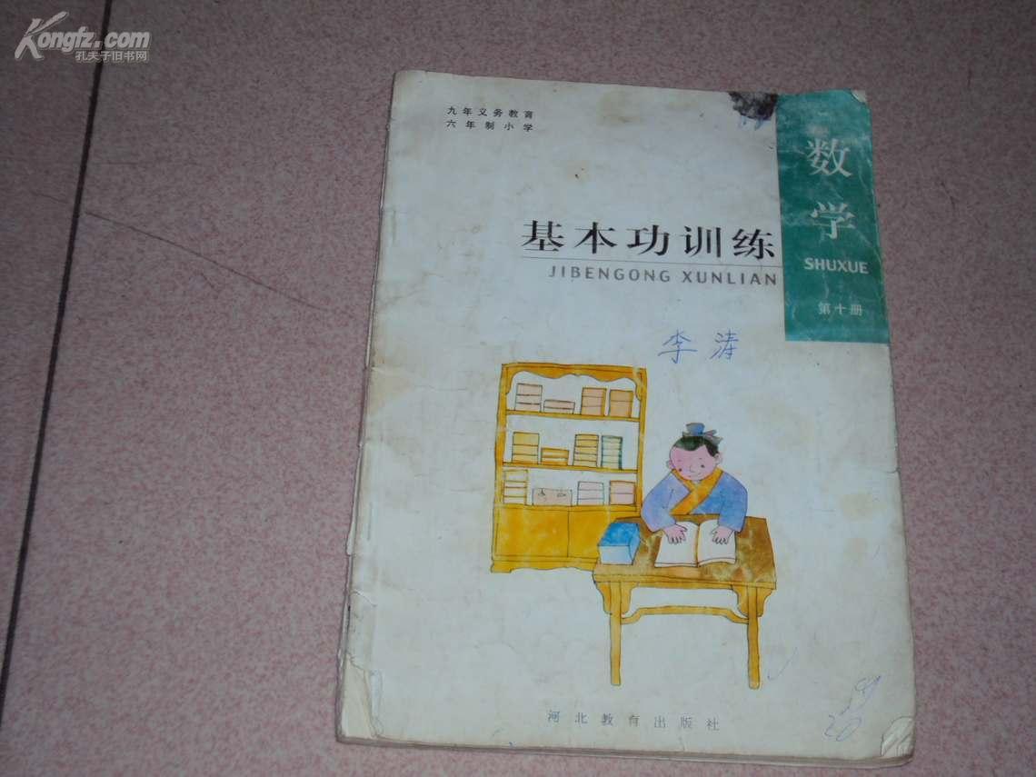 数学(第十册)基本功训练