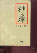 神药--<精装有书衣,韩文版>--021