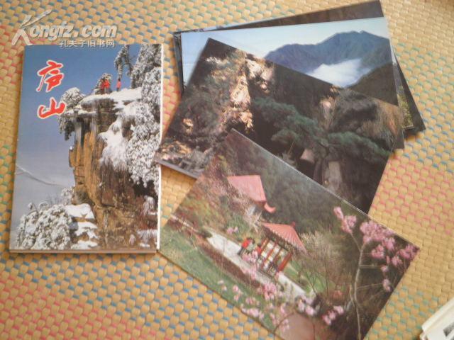 庐山明信片10张一套