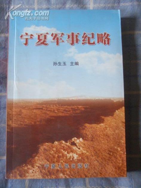 宁夏军事纪略(2004年一版一印1000册 非馆藏 9.5品)