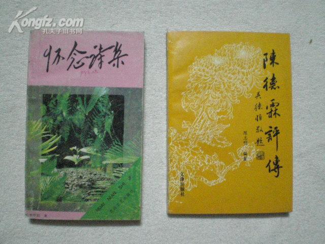 怀念诗集(1993年初版·印1000册)//李寿彭先生签赠本