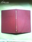 算学丛书第二种:行列式详论(民国十三年出版,大32开精装,护封品,书九品)