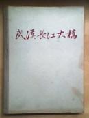 武汉长江大桥 技术总结(16开精装,有毛主席、滕代远等题词,多长江大桥设计图及资料,仅印1100册)