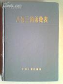 八位三角函数表(1971年1版1印 16开精装) 中国工业出版社 书品如图