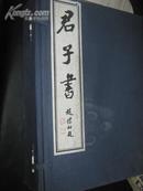 君子书(一函全4卷)八开线装本,【叶圣陶、马一浮、弘一大师、丰子恺遗墨】