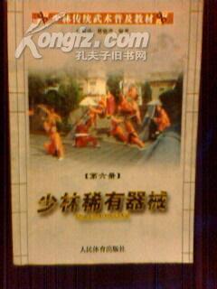 少林传统武术普及教材(第六册)---少林稀有器械