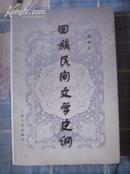 回族民间文学史纲(1999年二版一印1800册 非馆藏 9.5品)