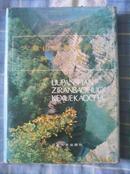 六盘山自然保护区科学考察(16k精装带护封 1989年一版一印2300册 非馆藏9品)