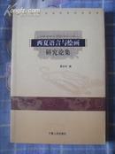 西夏语言与绘画研究论集