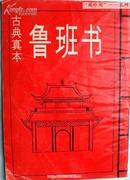 【★】古典真本鲁班书 (仅供复印件,早期稀缺资料,勿以厚薄而论价值)