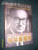 格林斯潘传——领导全球摆脱金融危机的人物