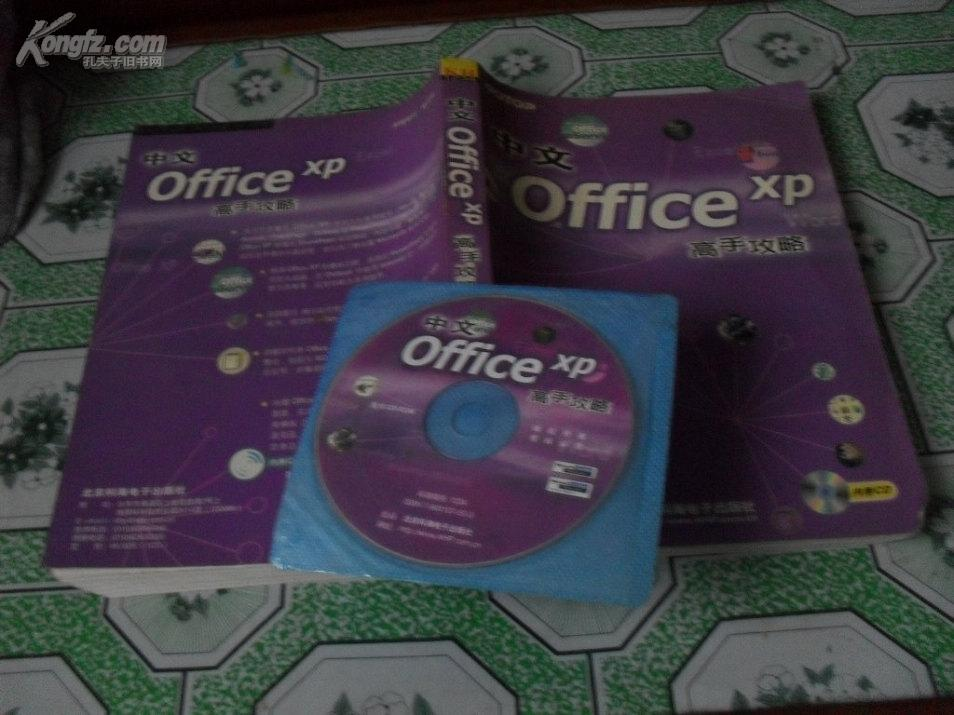 中文OFFICE  XP  高手攻略,带光盘