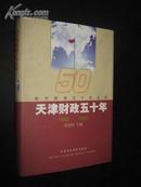 天津财政五十年 1949--1999