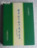 中国人民解放军将军诗书画大展作品集(精)【封面题签:刘华清。张震将军作序。无章无字非馆藏。】