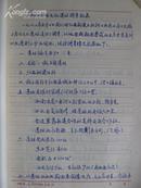 考古类: 墩子岗古文化遗址调查记录