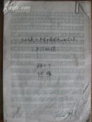 名人墨迹:梅文干, 熊辉手稿 三民主义与具有中国特色社会主义之异同探讨
