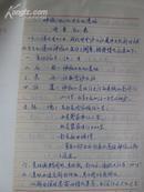 考古类: 神墩山古文化遗址调查记录