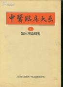中医临床大系(1)临床理论概要<布面硬精装,日文版>---055