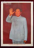 4开宣传画——敬爱的毛主席我们心中的红太阳