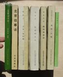 精装 伤寒论语释 1982年初版 印量少 6000册