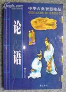 中华古典智慧珍品 论语