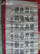 名人墨迹 中国书画家协会理事刘志远书法一幅带封[45x140cm]