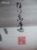 天津著名画家  张志远  国画:  墨竹【2-2-6】