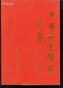 中国私营经济年鉴2002-2004---041