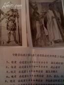 《世界服装史料形象》专题老照片一大宗二百余张!中央戏剧学院图书馆制作编辑的内部翻印资料!