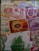 交行内部编印《交通银行纸币图册》(1909—1942)交行创办头33年所发行的纸币珍贵图册!