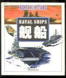 科技小百科:舰船【全铜版彩图】