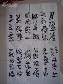 中国美术家和书法家协会铜奖获得者叶永兴书法一幅