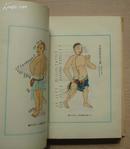 精装 新针灸学 1957年版