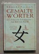 德文:中国214个汉字起源 1986年版