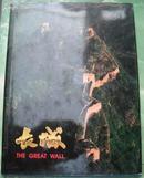 国际文化出版公司出版的【【长城】】图片集精装 只印5000册