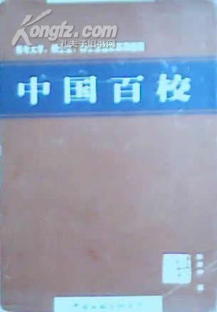 中国百校:报考大学硕士生博士生最新实用指南